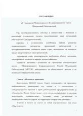 Sporazumenie_MKSOR-1
