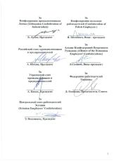 Sporazumenie_MKSOR-6